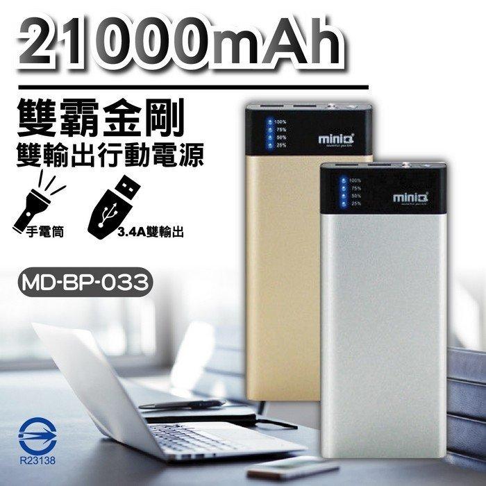 【miniQ】MD-BP-033 雙輸出鋁合金行動電源 21000mAh 金/銀