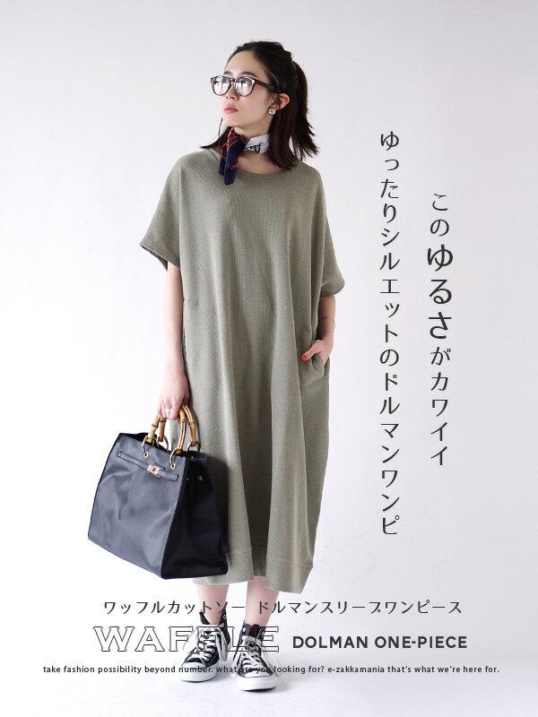 日本e-zakka / 素色短袖長版連衣裙 / 32190-1900080 / 日本必買 代購 / 日本樂天直送(2300) 5