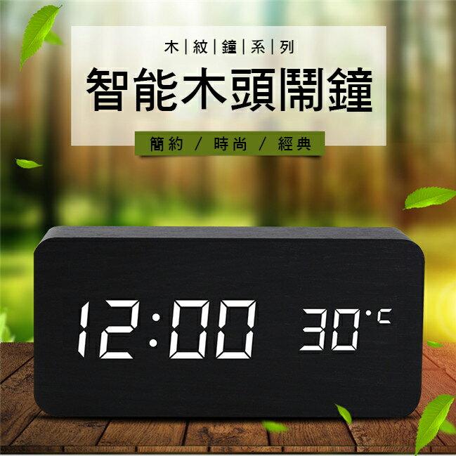 LED 多 木頭鬧鐘|木質鬧鐘|智能聲控|五大 | 用品|居家擺飾|木質音響|3C產品|木