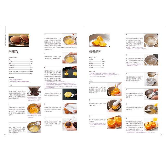 定格超圖解,不甜不膩的手作日式甜點:和果子專家教你,內餡、選皮到練切,蒸、烤、微波都可以,絕不失敗! 8
