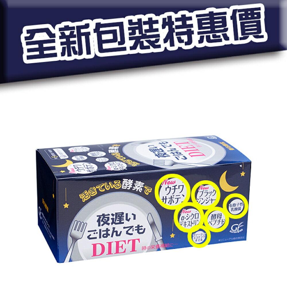 新包裝 新谷酵素 DIET 夜遲酵素 基本蔬果版 150粒 藍盒 推薦不規律外食族