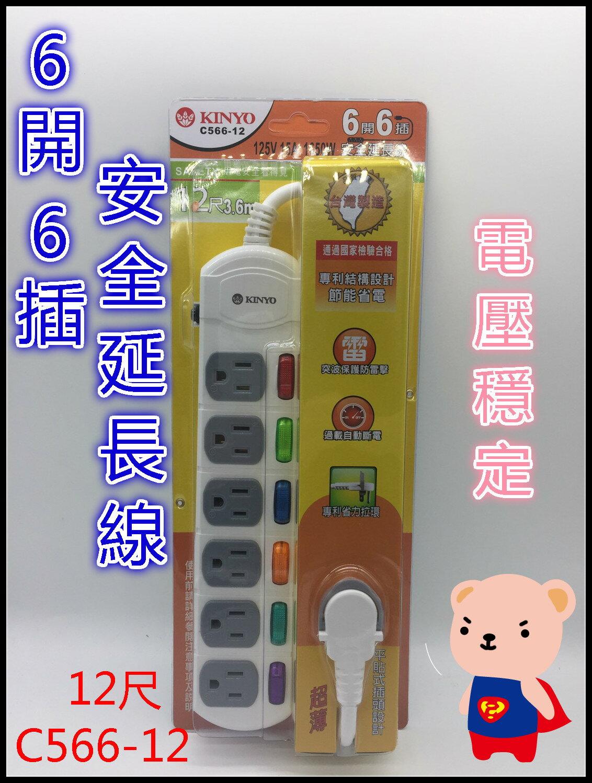 <br/><br/>  延長線 KINYO 12尺6開6插安全延長線 台灣製造 獨立開關 穩定電流 手機 電視 C566-12<br/><br/>