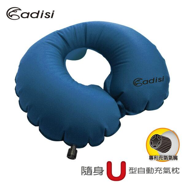 ADISI隨身U型自動充氣枕PI-107NBU(專利充氣氣嘴)城市綠洲(彈性布、旅行、午睡、坐車、飛機上使用)
