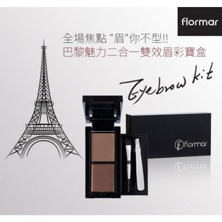 法國Flormar巴黎魅力雙色眉彩盒1.8g+1.7g【櫻桃飾品】【28476】