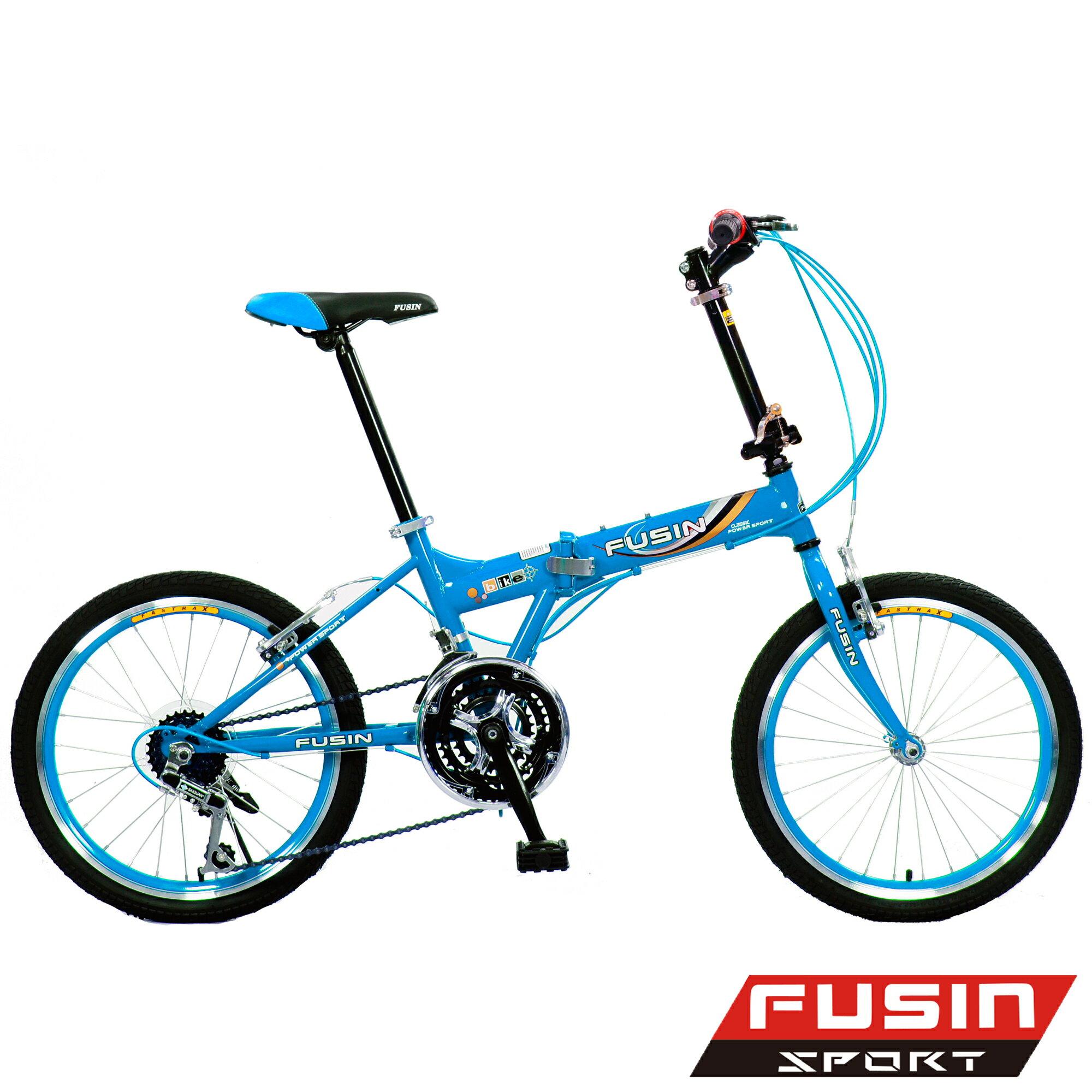 【FUSIN】新騎生活F101◎20吋21速小徑摺疊車DIY調整款(平實包裝六色可選)