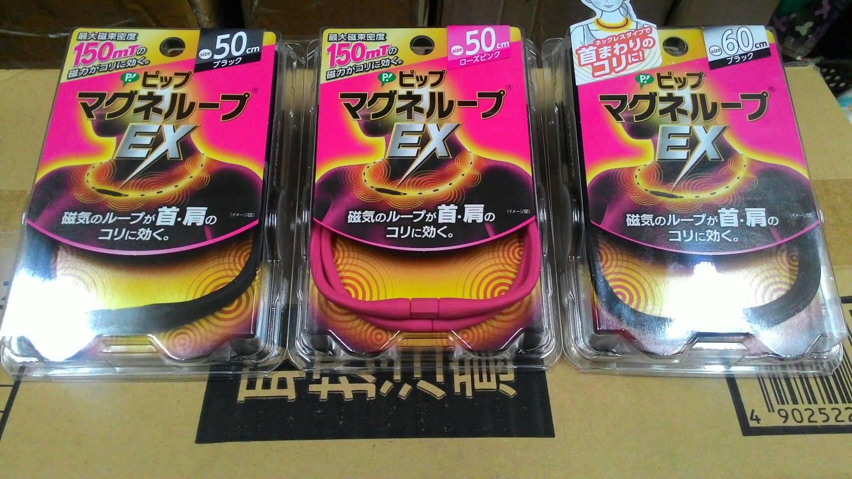 2018新款 日本原裝進口 EX 1500高斯 加強版 磁力項圈 20粒磁石 50cm 60cm 母親節禮物 父親節禮物 生日禮物 爸爸節 88節