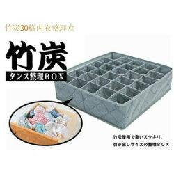 (不織布)竹炭 30格 內衣 分類 收納盒 置物袋 ✤朵拉伊露✤