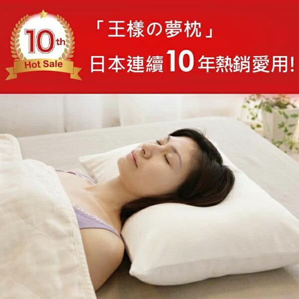 日本製.王樣的夢枕 枕頭。熱銷60萬顆-日本必買  / 日本樂天代購 (6480*0.9) - 限時優惠好康折扣