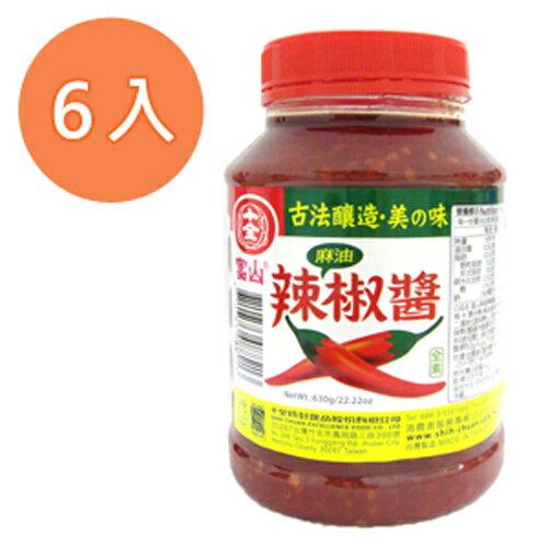 十全 富山麻油辣椒醬 630g  6入   組
