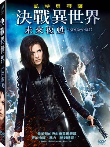 決戰異世界:未來復甦 DVD