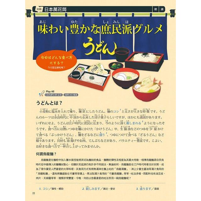 Live互動日本語(朗讀版)9月2018第21期