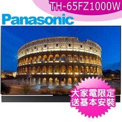 Panasonic國際牌65吋OLED4K聯網電視電視TH-65FZ1000W【三井3C】