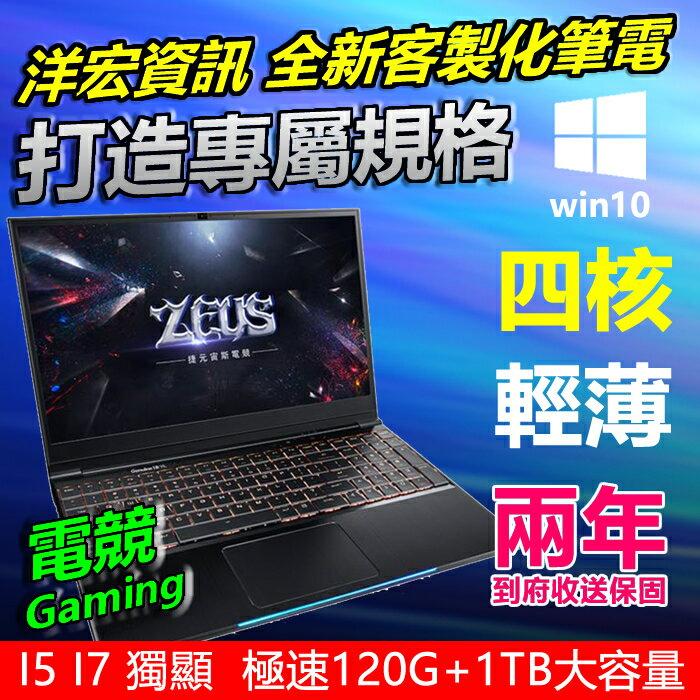 【洋宏資訊最便宜全新客製筆電】四核六核I5 I7獨顯電競繪圖輕薄筆記型電腦含正版系統華碩宏碁可參考