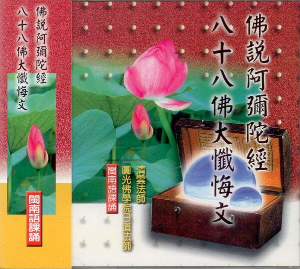 33007佛說阿彌陀經。八十八佛大懺悔文閩南語課誦CD