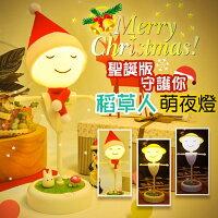 WallFree窩自在★微景觀LED稻草人萌夜燈  聖誕節  交換禮物 超可愛 現貨+預購