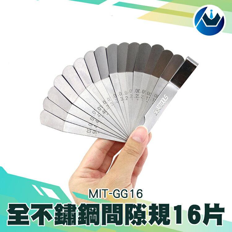 『頭家工具』 不鏽鋼厚薄規 間隙測量器 全不鏽鋼 高精度塞尺間隙尺塞薄規 MIT-GG16