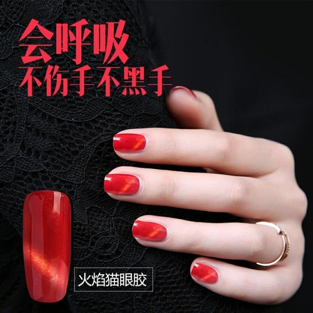 漸變3d貓眼膠光療指甲油套裝貓眼甲油膠QQ美甲店專用琉璃 韓菲兒 聖誕節禮物