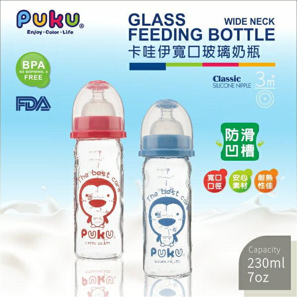 『121婦嬰用品館』PUKU 寬口玻璃奶瓶-粉230cc 2