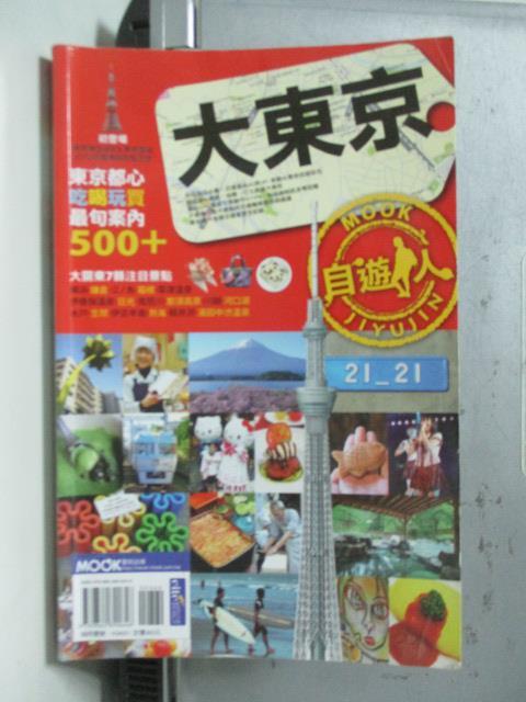 【書寶二手書T6/旅遊_OSC】大東京自遊人