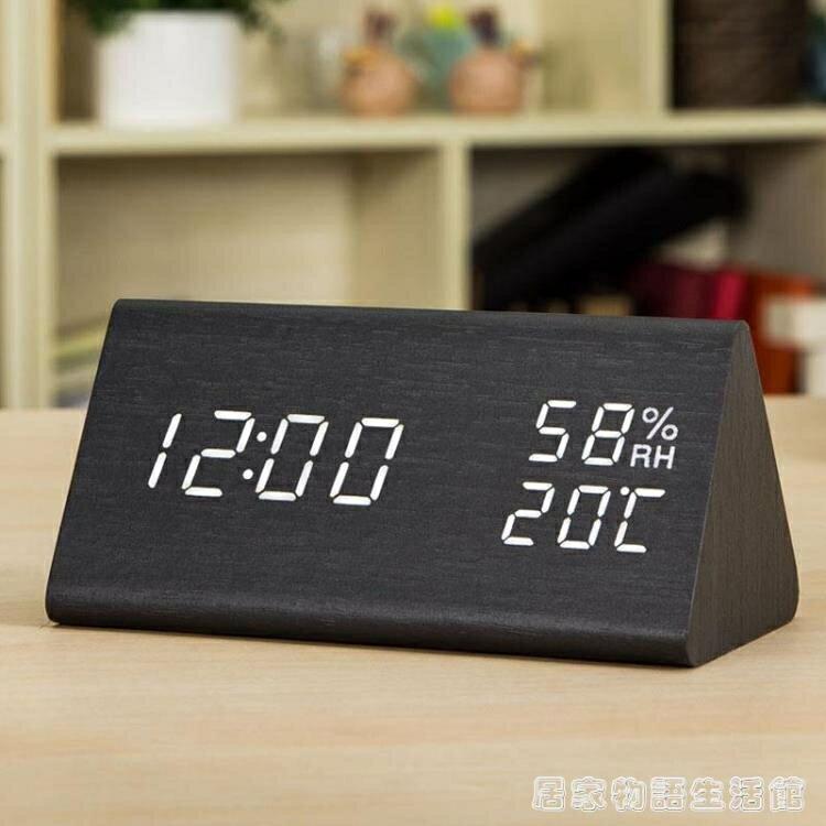 充電鬧鐘創意電子時鐘夜光靜音學生蓄電床頭鐘兒童復古鬧表濕度計 創時代3C 交換禮物 送禮