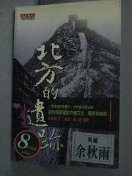 【書寶二手書T3/旅遊_XES】北方的遺跡_余秋雨