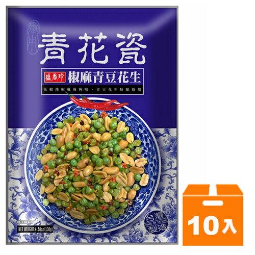 盛香珍 青花瓷 椒麻青豆花生 130g (10入)/箱