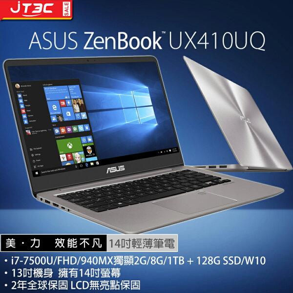 JT3C:【最高折$350】ASUSZenBookUX410UQ-0091A7500U石英灰(i7-7500UFHD940MX獨顯2G8G1TB+128GSSDW10)筆記型電腦