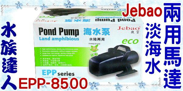 【水族達人】捷寶Jebao《淡海水兩用馬達.EPP-8500》水陸兩用馬達 / 沉水馬達