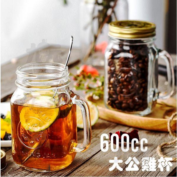 【九元生活百貨】大公雞杯600ml梅森瓶果醬瓶密封罐玻璃瓶玻璃罐