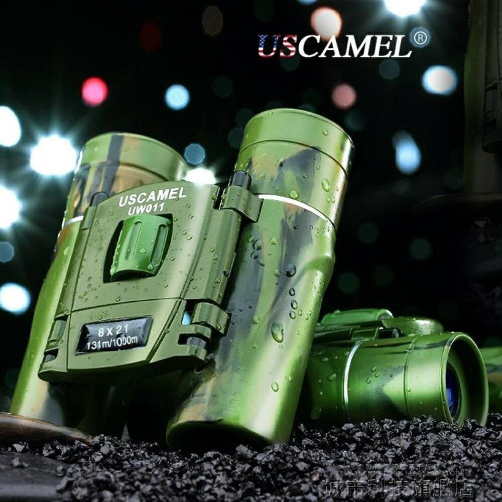 望遠鏡 USCAMEL雙筒高倍高清夜視非紅外演唱會1000倍軍兒童望眼鏡 清涼一夏特價