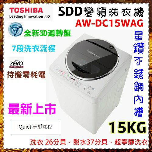 【TOSHIBA東芝】15KG直驅超級變頻S-DD洗衣機《AW-DC15WAG》贈山水檯燈  含基本安裝