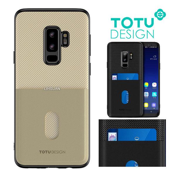 TOTU爵系列三星S9+S9Plus手機殼夾層插卡防摔殼四角全包軟邊掛繩孔