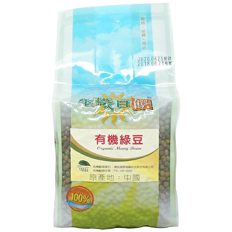 生機百饌~有機綠豆  原產地:中國  500g  包