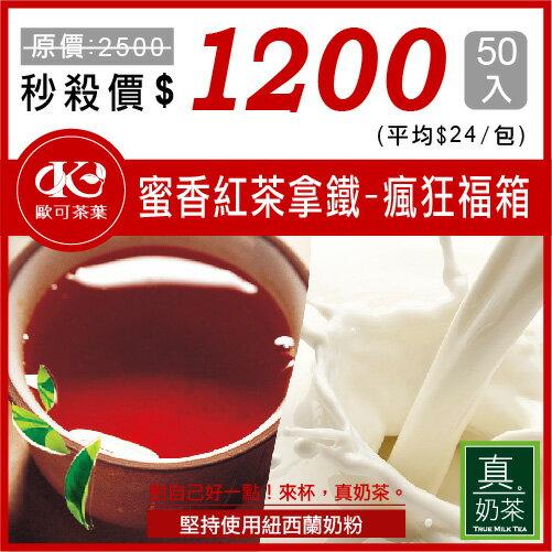 歐可茶葉 真奶茶 蜜香紅茶拿鐵瘋狂福箱(50包 / 箱)★ - 限時優惠好康折扣
