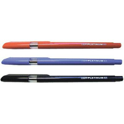 【文具通】PLATINUM 白金 B-7 原子筆 0.7mm 黑 A1010147
