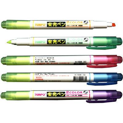 【文具通】TEMPO 節奏 H-1508 雙色螢光筆 紫 黃 A1040459