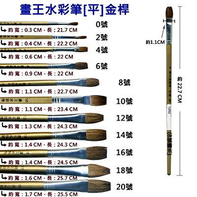 【文具通】A畫王10號水彩筆[平]金桿 A1060218