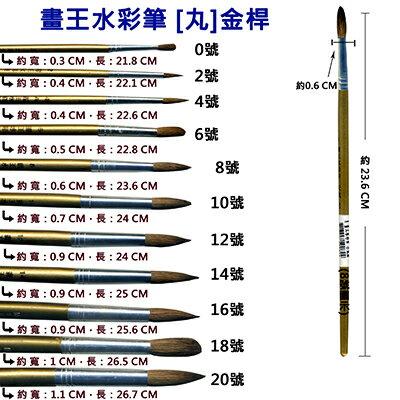 文具通OA物流網:【文具通】A畫王16號水彩筆[丸]金桿A1060232