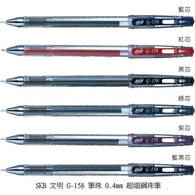 【文具通】SKB 文明 G-158 0.4鋼珠筆 綠 A1100370