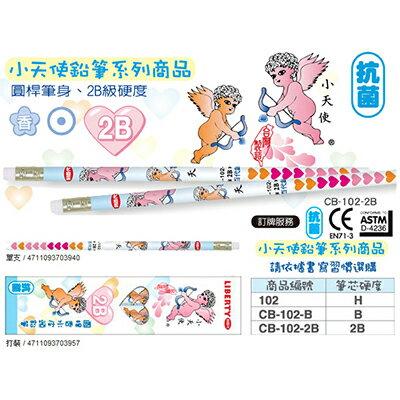 【文具通】Liberty 利百代 CB-102小天使鉛筆 2B A1110588