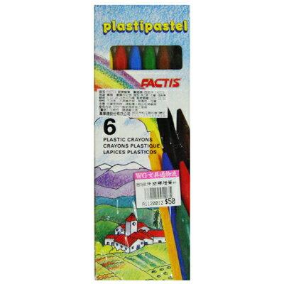 【文具通】西班牙塑膠腊筆6C A1120012
