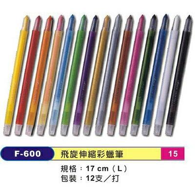 【文具通】YOKOHAMA 橫濱 昶邑 F-600 飛旋伸縮彩蠟筆 17cm[黑] A1120104