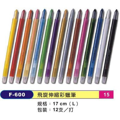【文具通】YOKOHAMA 橫濱 昶邑 F-600 飛旋伸縮彩蠟筆 17cm[銀色] A1120165