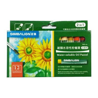【文具通】SIMBALION雄獅WO-12水溶性粉臘筆12色A1120386