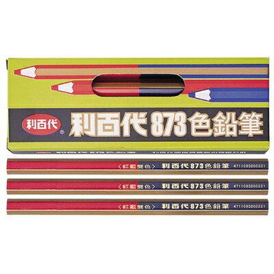 【文具通】Liberty 利百代 873 雙色?色鉛筆 紅,藍 A1230002