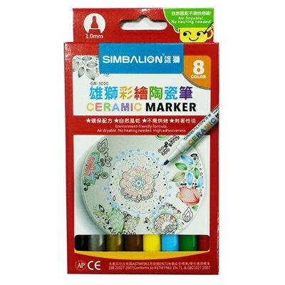 【文具通】雄獅GR-3010彩繪陶瓷筆 8色組 A1240168