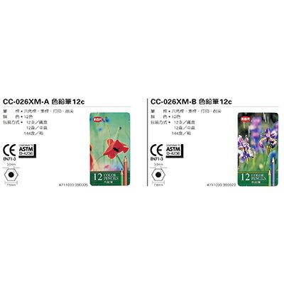 【文具通】利百代12色鐵盒色鉛筆CC-026 A1340110