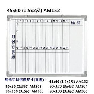 【文具通】群策 AM152 磁鋁框磁性行事曆白板1.5x2尺 A2010094