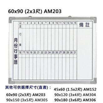 【文具通】群策 AM203 磁鋁框磁性行事曆白板2x3尺 A2010095