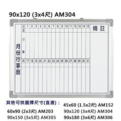 【文具通】群策 AM304 磁鋁框磁性行事曆白板3x4尺 A2010096